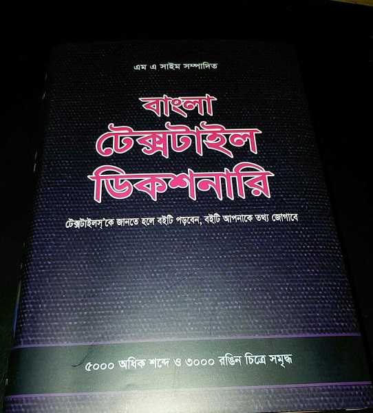 Bangla-Textile-Dictionary-MA-Sayeem